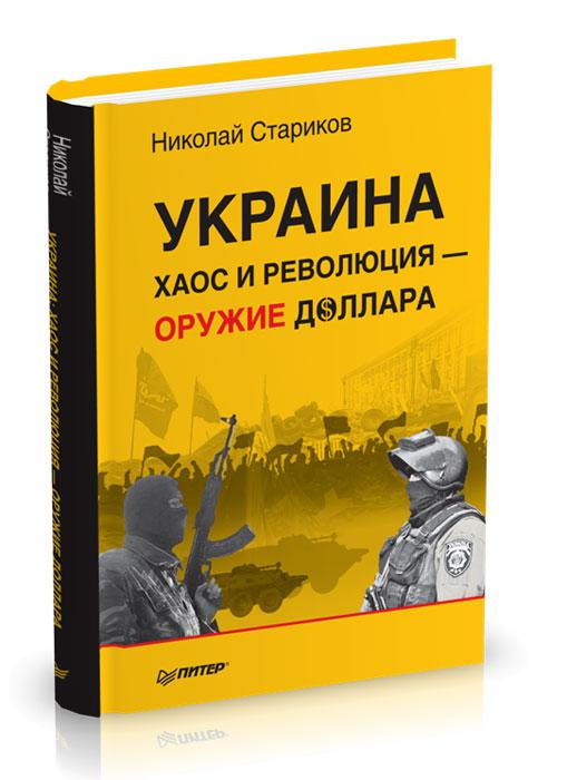 Николай Стариков Украина. Хаос и революция - оружие доллара
