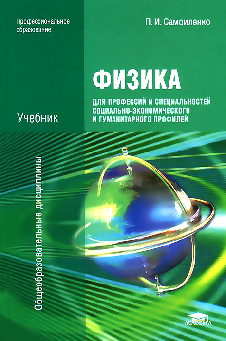 учебник п.и.самойленко физика