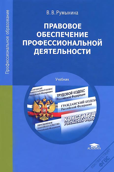 В. В. Румынина Правовое обеспечение профессиональной деятельности. Учебник недорого