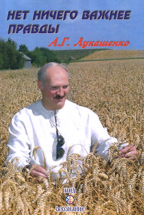 А. Г. Лукашенко Нет ничего важнее правды купить конверсы в минске