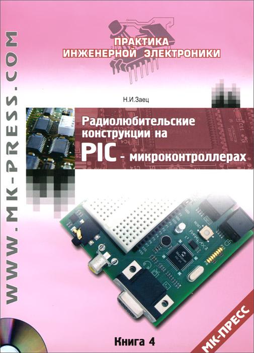 Н. И. Заец Радиолюбительские конструкции на PIC-микроконтроллерах. Книга 4 (+ CD)