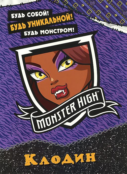 Monster High. Клодин. Развивающая книжка с наклейками.