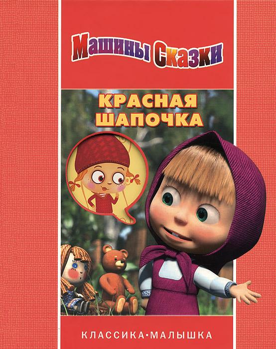 Н. Иманова Красная шапочка. Машины сказки книги сказки