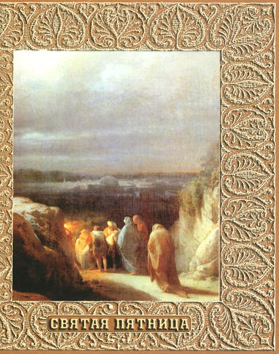Святая Пятница Эти стихи написал раб Божий Алексий, спасенный от смерти:
