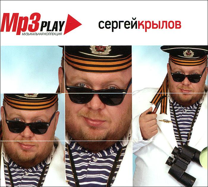 Сергей Крылов Сергей Крылов (mp3) и а крылов и а крылов басни