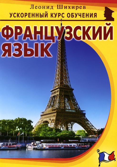 Леонид Шихирев Французский язык валентин дикуль упражнения для позвоночника для тех кто в пути