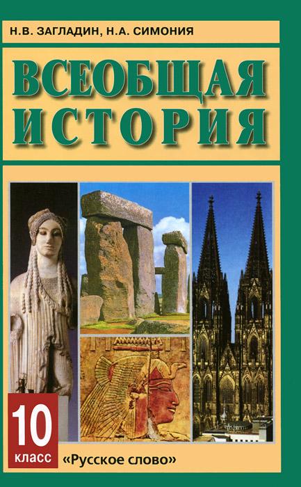 Н. В. Загладин, Н. А. Симония Всеобщая история. 10 класс. Учебник