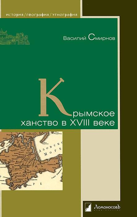 Василий Смирнов Крымское ханство в XVIII веке крымское вино в тюмени