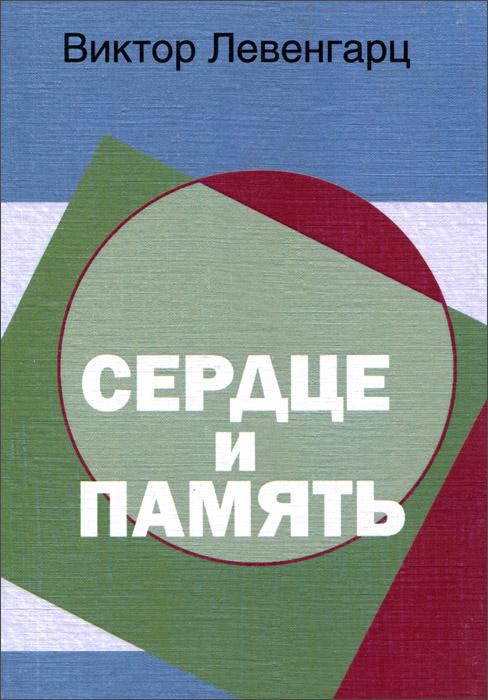 Виктор Левенгарц Сердце и память книга мастеров