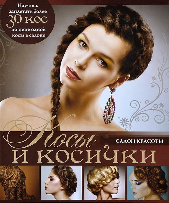 Оксана Романова Косы и косички aisi hair 100g pcs 24inch kanekalon гигантский косы волосыломбер две тонныцветные синтетические волосы для кукол вязание крю