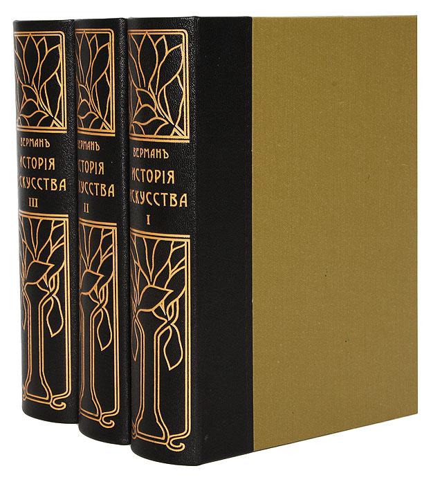 История искусств. В трех томах (комплект из 3 книг) из истории мирового искусства комплект из 14 книг
