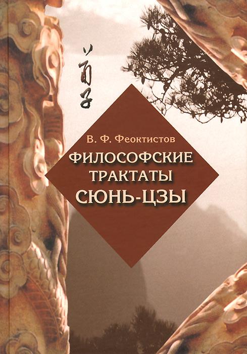 В. Ф. Феоктистов Философские трактаты Сюньцзы глиняный сюнь