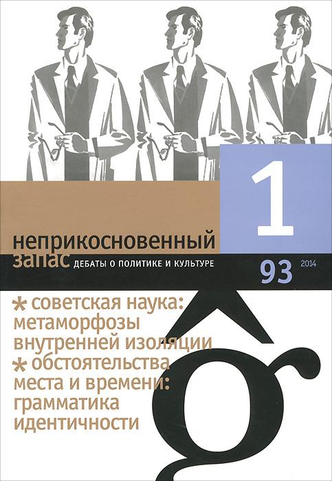 Неприкосновенный запас, №1(93), 2014 носки неприкосновенный запас canned socks black 415294
