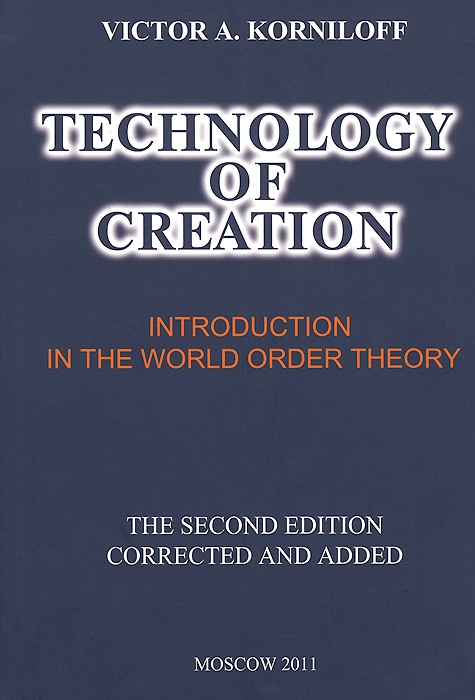 Виктор А. Корнилов Technology of Creation. Introduction in the World Order Theory norman god that limps – science and technology i n the eighties