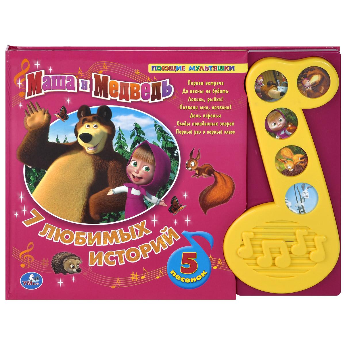 Маша и Медведь. Семь любимых историй. Книжка-игрушка детский столик nika маша и медведь ку1 6 позвони мне