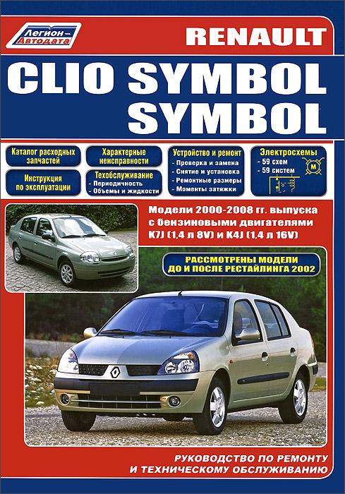 цена на Renault Clio Symbol / Symbol. Руководство по ремонту и техническому обслуживанию