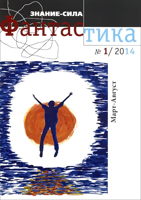 Журнал Знание - сила. Фантастика. №1(18), Март-Август 2014 год отсутствует журнал знание – сила 02 2014