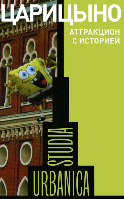 Царицыно. Аттракцион с историей коровин в конец проекта украина