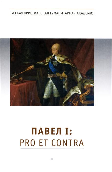 Павел I: pro et contra павел логинов письмо отправленное в бутылке