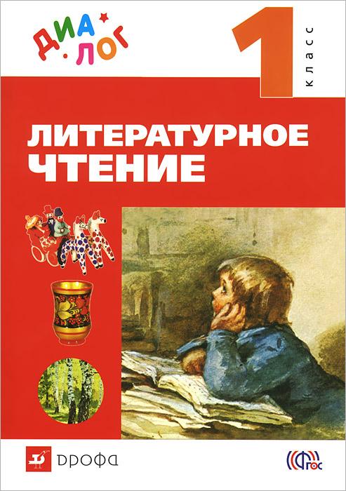 Купить Литературное чтение. 1 класс. Учебник