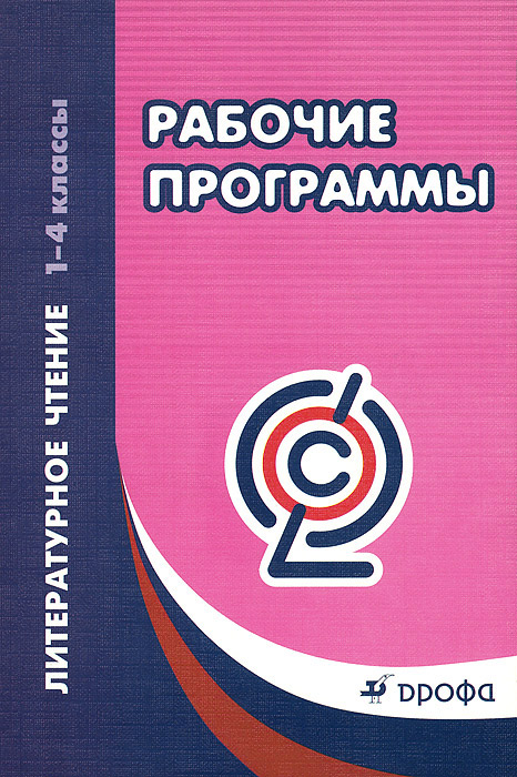 Литературное чтение. 1-4 классы. Рабочие программы
