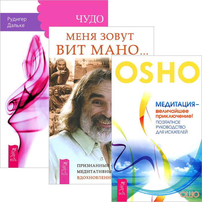 Меня зовут Вит Мано... Чудо воображения. Медитация - величайшее приключение (комплект из 3 книг)