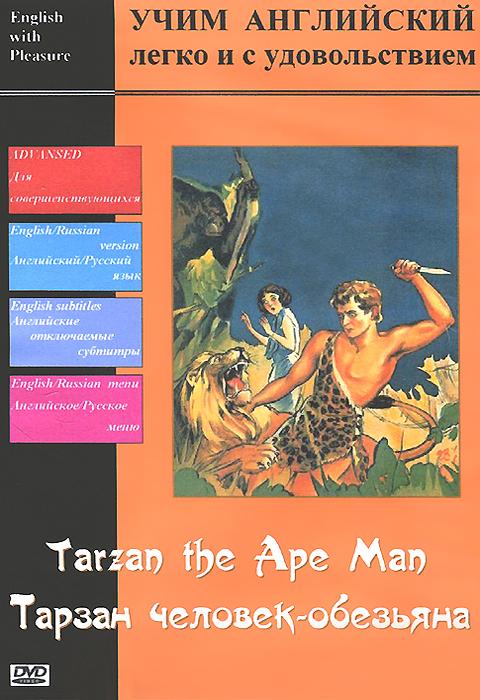 Учим английский: Тарзан - человек-обезьяна