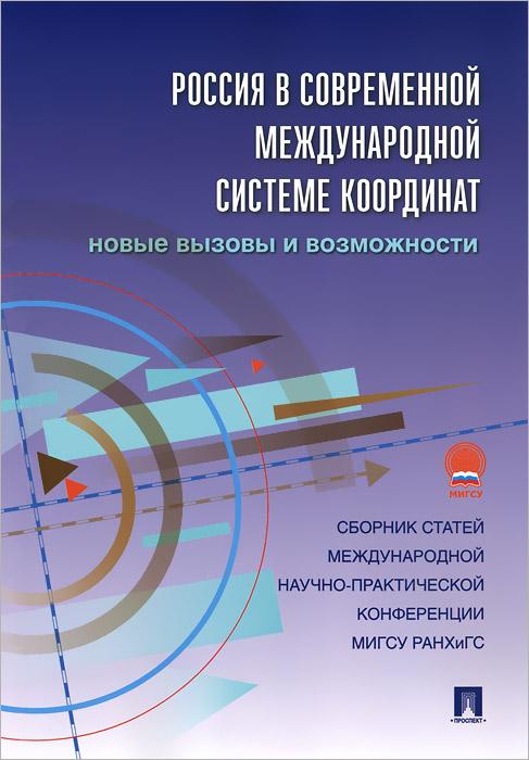 Россия в современной международной системе координат. Новые вызовы и возможности