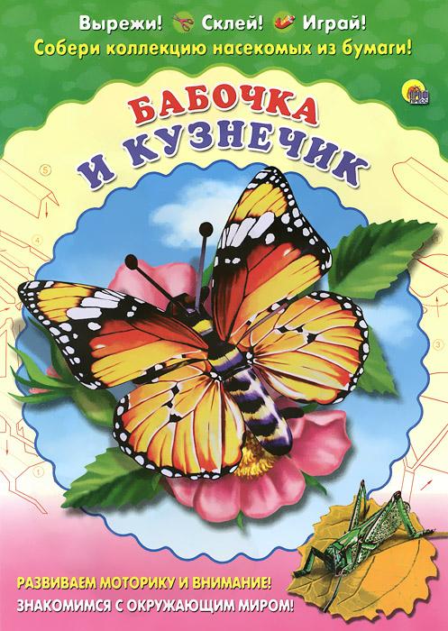 Бабочка и кузнечик. Набор для детского творчества набор для детского творчества набор веселая кондитерская 1 кг
