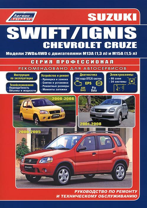 Suzuki Swift / Ignis. Chevrolet Cruze. Модели 2WD & 4WD с двигателями М13А и М15А. Руководство по ремонту и техническое обслуживанию