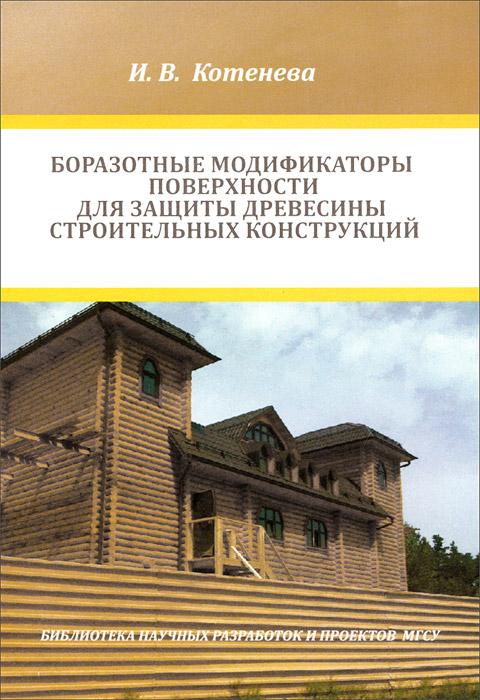 И. В. Котенева Боразотные модификаторы поверхности для защиты деревянных строительных конструкций