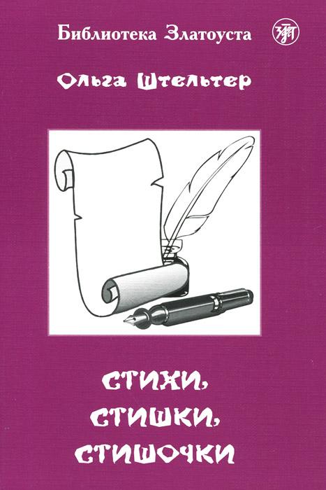 Стихи, стишки, стишочки. 3 уровень рки учебник