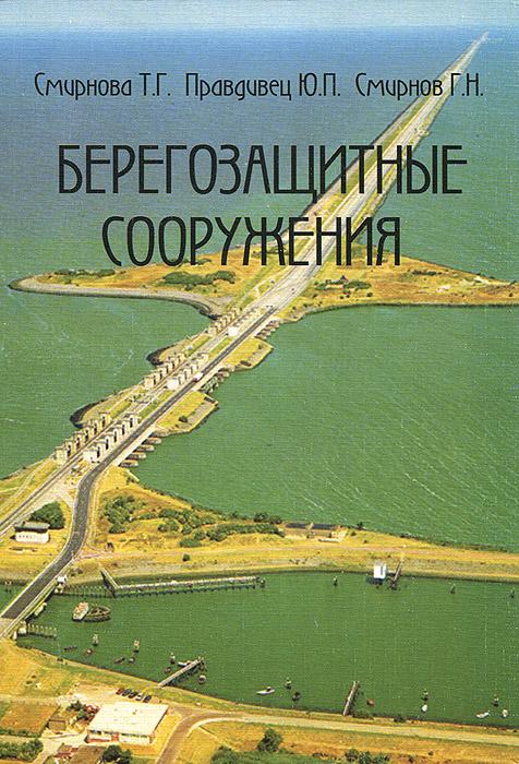 Т. Г. Смирова, Ю. П. Правдивец, Г. Н. Смирнов Берегозащитные сооружения