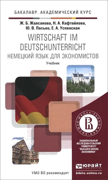 Wirtschaft im deutschunterricht / Немецкий язык для экономистов. Учебник