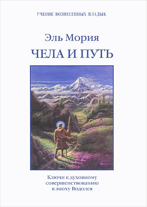 Чела и Путь. Ключи к духовному совершенствованию в эпоху Водолея. Эль Мория