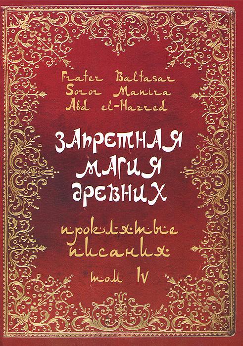 Frater Baltasar, Soror Manira, Abd el-Hazred Запретная магия древних. Том 4. Проклятые писания конструктор pilsan brick 43 детали 03 251