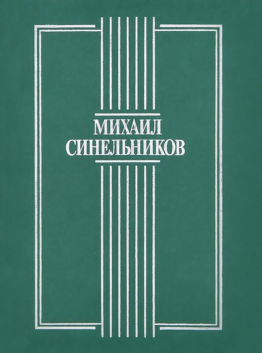 Михал Синельников Под сенью кедра в в синельников манипура солнечное сплетение исцеление пищеварительной системы