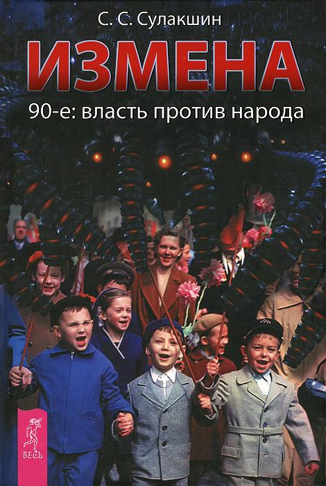 Измена. 90-е. Власть против народа
