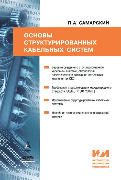 П. А. Самарский Основы структурированных кабельных систем л о анисифорова информационные системы кадрового менеджмента
