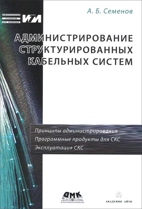 А. Б. Семенов Администрирование структурированных кабельных систем
