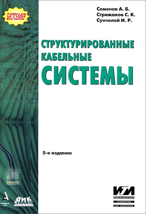 А. Б. Семенов, С. К. Стрижаков, И. Р. Сунчелей Структурированные кабельные системы