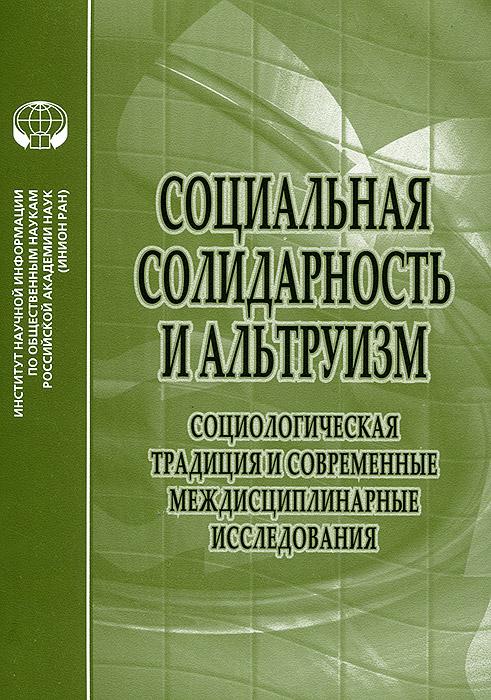 Социальная солидарность и альтруизм. Социологическая традиция и современные междисциплинарные исследования