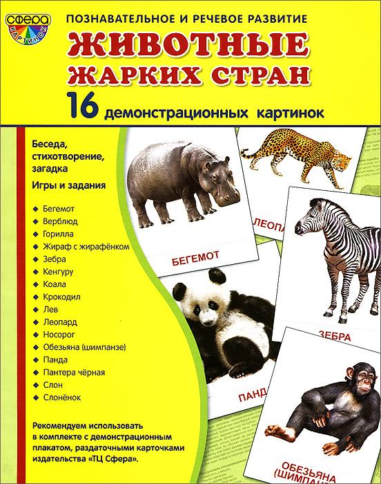 Животные жарких стран (набор из 16 демонстрационных картинок)