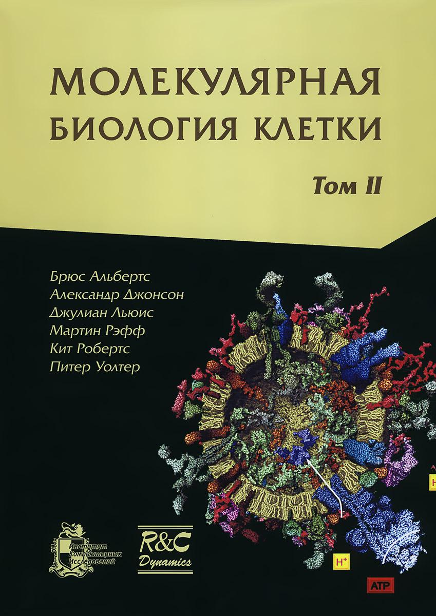 Молекулярная биология клетки. Учебник. В 3 томах. Том 2