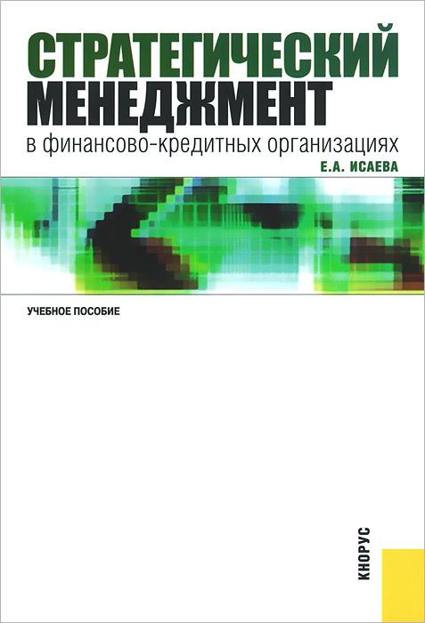 Стратегический менеджмент в финансово-кредитных организациях. Учебное пособие