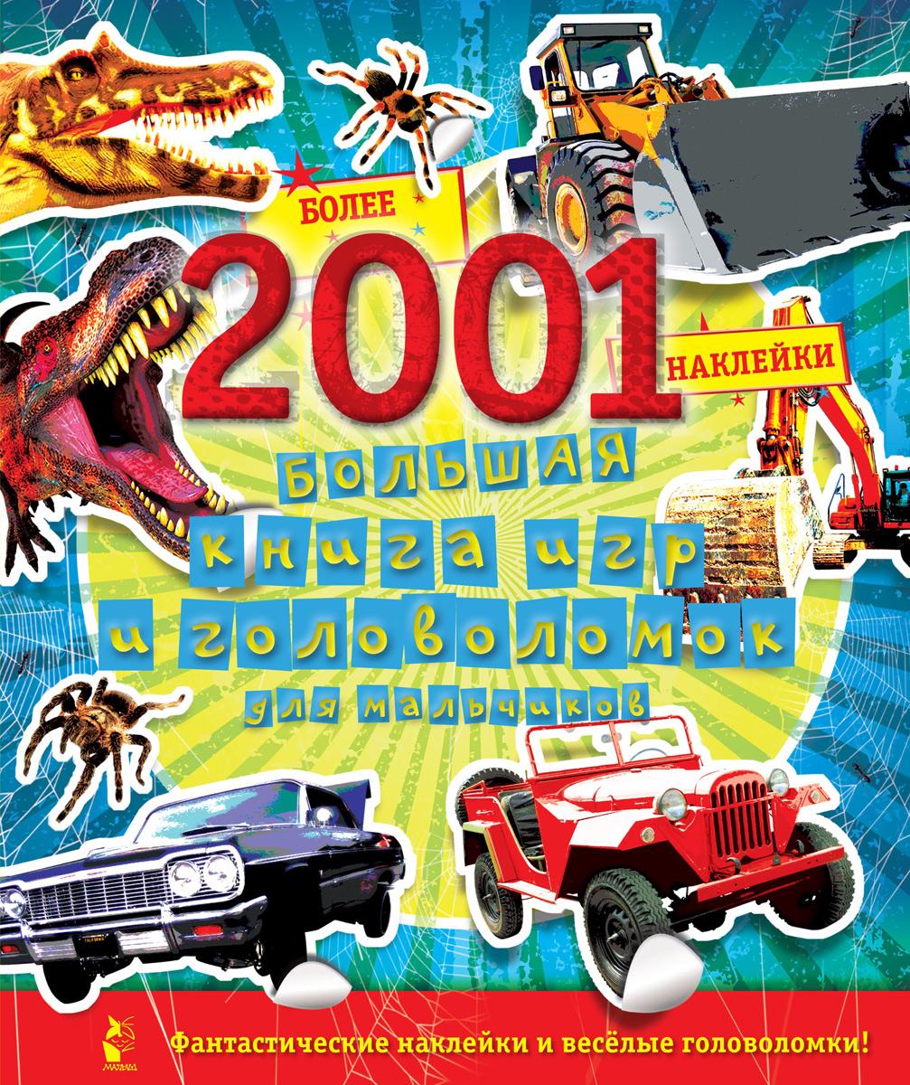 Большая книга игр и головоломок для мальчиков (+ наклейки) большая книга игр и головоломок для мальчиков 2001 наклейка