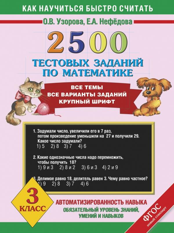 Узорова О.В., Нефёдова Е.А. Математика. 3 класс. 2500 тестовых заданий