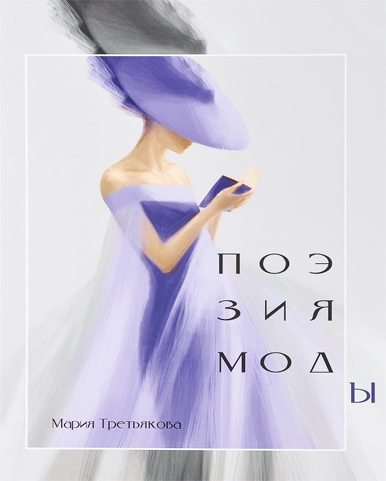 Мария Третьякова Поэзия моды из века в век башкирская поэзия