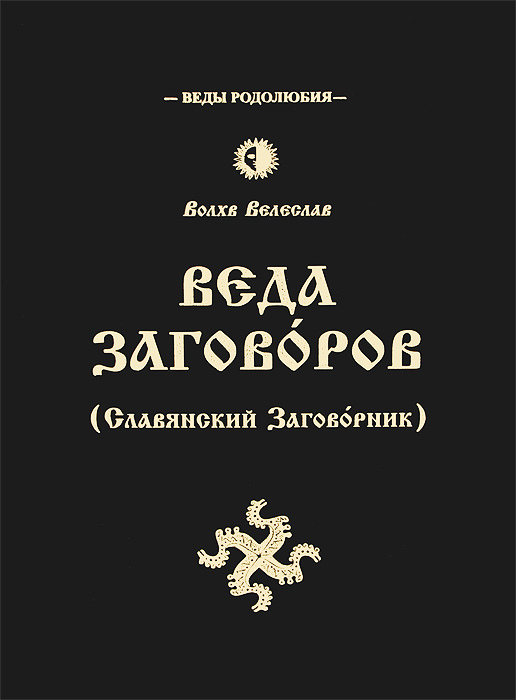 Веда Заговоров (Славянский Заговорник). Волхв Велеслав