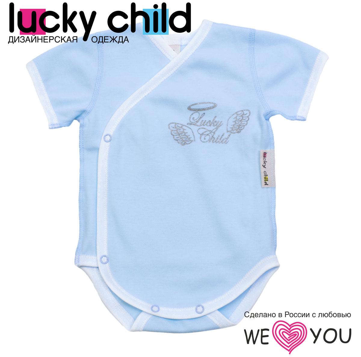 Боди-футболка детское Lucky Child Ангелы, цвет: голубой. 17-51. Размер 56/6217-51Детское боди-футболка Lucky Child Ангелы с короткими рукавами послужит идеальным дополнением к гардеробу малыша в теплое время года, обеспечивая ему наибольший комфорт. Боди изготовлено из интерлока - натурального хлопка, благодаря чему оно необычайно мягкое и легкое, не раздражает нежную кожу ребенка и хорошо вентилируется, а эластичные швы приятны телу малыша и не препятствуют его движениям. Удобные застежки-кнопки по принципу «кимоно» и на ластовице помогают легко переодеть младенца и сменить подгузник. Боди на груди оформлено надписью в виде логотипа бренда и изображением крылышек, а на спинке дополнено текстильными крылышками, вышитыми металлизированной нитью.Боди полностью соответствует особенностям жизни малыша в ранний период, не стесняя и не ограничивая его в движениях. В нем ваш ребенок всегда будет в центре внимания.